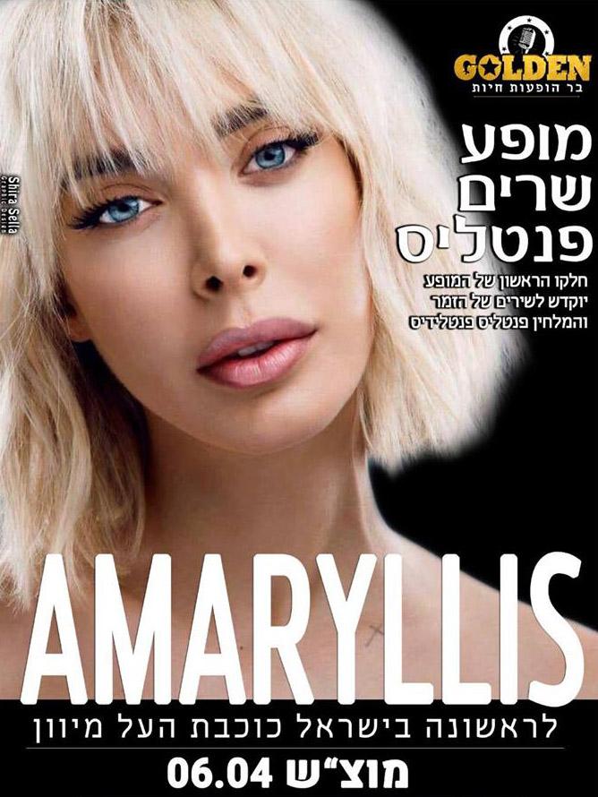 הזמרת אמריליס מגיעה לראשונה לישראל
