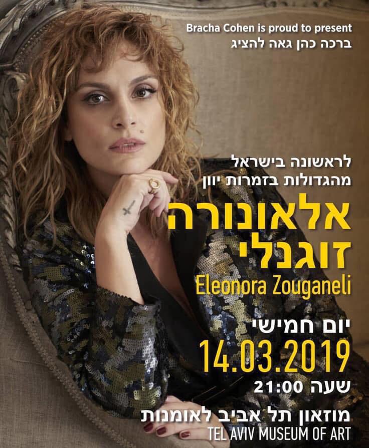 הזמרת אלאונורה זוגאנלי תגיע לראשונה להופעה בישראל