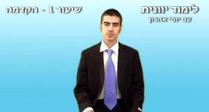 שיעור יוונית עם יוסי אהרון, שיעור 1 - הקדמה