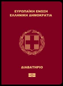 דרכון יווני ביומטרי
