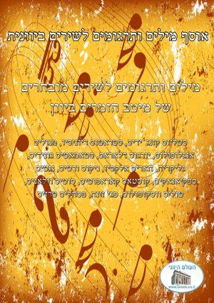 אוסף מילים ותרגומים לשירים ביוונית