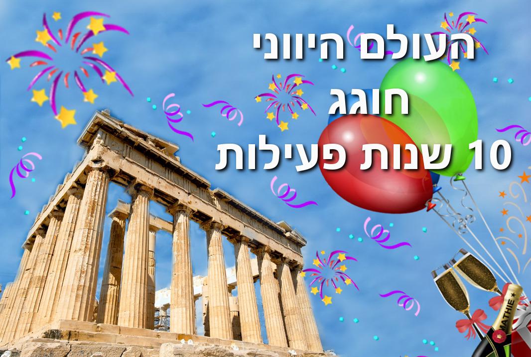 העולם היווני חוגג 10 שנות פעילות