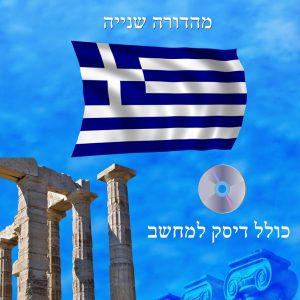 לומדים יוונית
