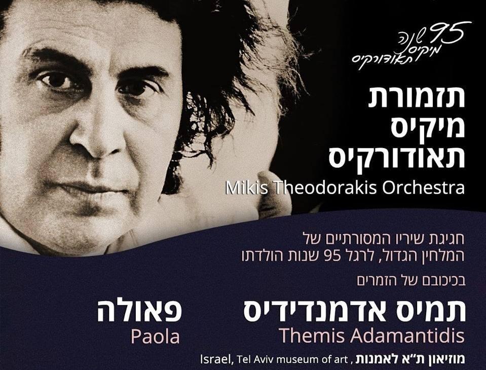 תזמורת מיקיס תיאודוראקיס
