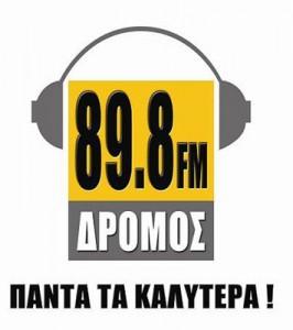 רדיו דרומוס