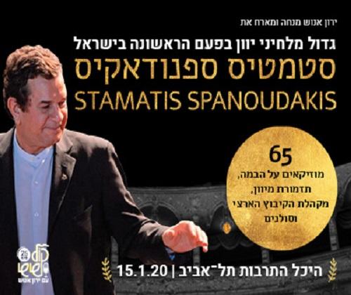 ירון אנוש מנחה ומארח את סטאמאטיס ספנודאקיס גדול מלחיני יוון לראשונה בישראל